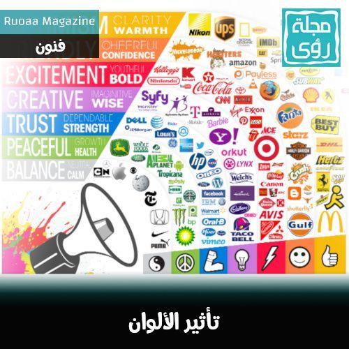 معاني ألوان الماركات العالمية